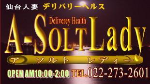 ��䕗���X�l�ȃf���w��A-SOLT Lady